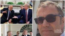 САМО В ПИК: Преводачът на срещата Борисов-Тръмп с ексклузивни разкрития пред медията ни: Двамата се харесаха от първия миг. Тръмп е с обиколки пред останалите президенти и ще спечели втори мандат