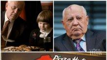 ШОКИРАЩИ РАЗКРИТИЯ: Михаил Горбачов рекламирал американска пица! Бащата на Перестройката отказал да яде в кадър, хонорарът е тайна (ВИДЕО)