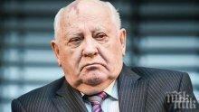 Горбачов пак се загрижи за военен сблъсък между Москва и Вашингтон