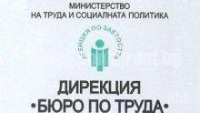 Безработицата в райна на Стара Загора е трайно ниска