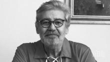 ТРАУР: Днес се прощаваме със Стефан Данаилов