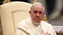 Папа Франциск подари ватикански палат на бездомници