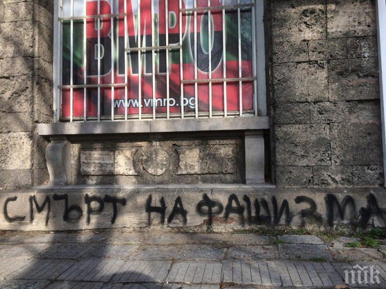 ПЪРВО В ПИК: Вандали обезобразиха клуба на ВМРО в Пловдив (СНИМКИ)