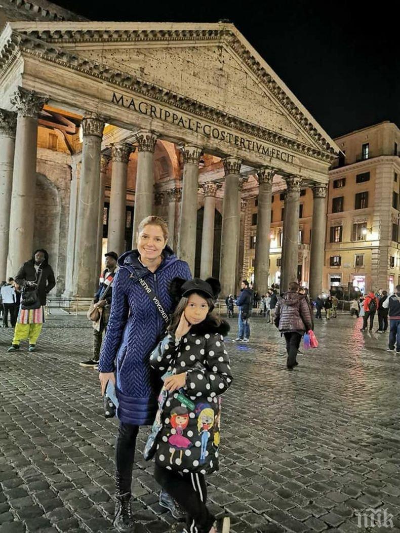 Алекс Сърчаджиева заведе дъщеря си в Рим (СНИМКИ)