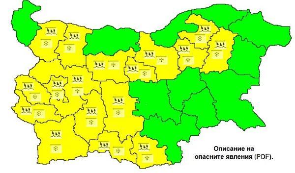 ЗАСТУДЯВА СЕРИОЗНО: Снегът идва, жълт код е обявен за 17 области