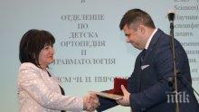 """Караянчева връчи отличията в категорията """"Млад лекар"""" на годишните награди на Столичната лекарска колегия"""