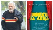 Недялко Йорданов с премиера в НДК: Човек си остава дете цял живот