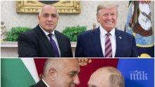 Андрей Райчев с гръмовен коментар за Бойко Борисов: Направи нещо немислимо - Русия и САЩ работят заедно в България