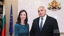 ПЪРВО В ПИК! Борисов се срещна с Мария Габриел, похвали я: Ресорът й кореспондира с ключови приоритети от управленската програма на българското правителство