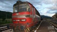 Пътнически влак дерайлира до Кърджали, няма пострадали