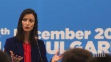 Мария Габриел: Ще работя за интеграцията на Западните Балкани с конкретни политики