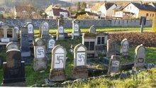 Вандали: Поругаха еврейско гробище във Франция
