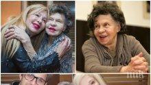 МЪКА! Дъщерята на Стоянка Мутафова с разтърсващи последни думи към майка си (СНИМКА)