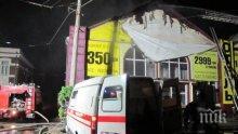 14 души изчезнаха при пожар в Одеса, студентка загина