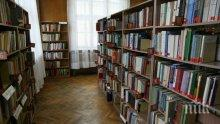 ДАРЕНИЕ: Библиотеката в Севлиево получа нови книги за 11 бона