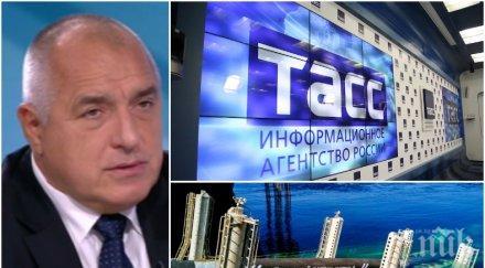 ТАСС цитира Борисов: България е единствената алтернатива за руския газ