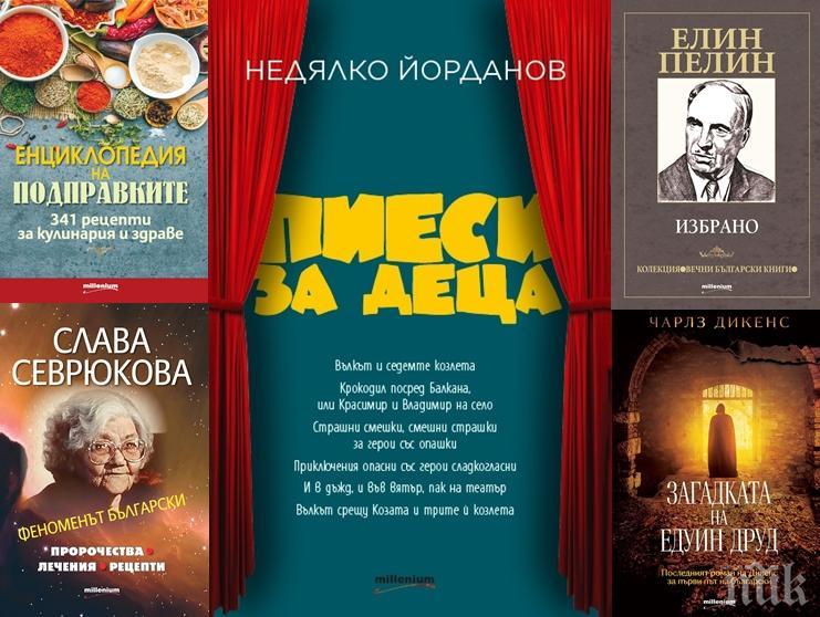 """Топ 5 на най-продаваните книги на издателство """"Милениум"""" (2-8 декември)"""