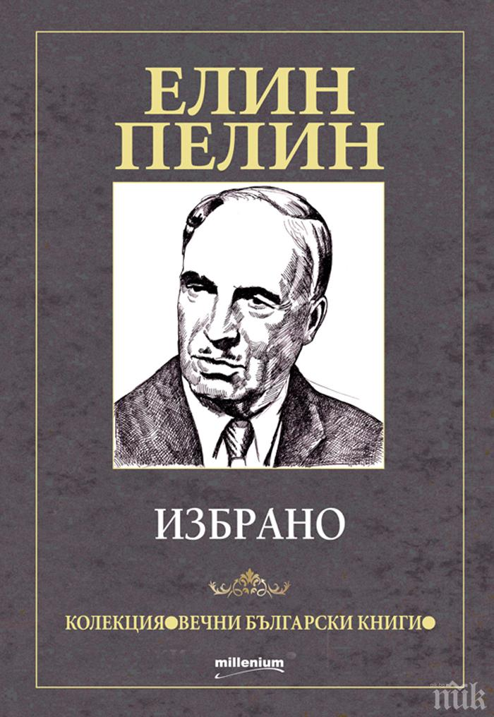 Изящен сборник с шедьоврите на Елин Пелин излиза премиерно за панаира на книгата