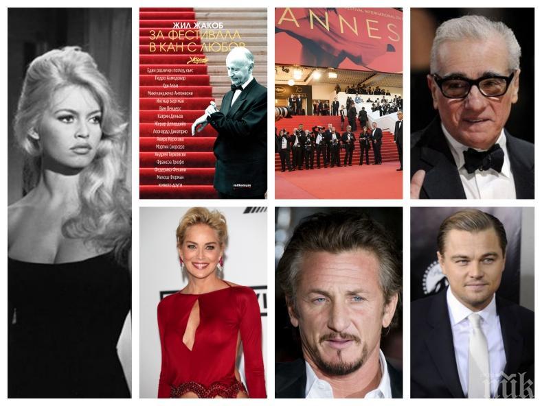 """Тайните на най-прочутите филмови звезди в сензационна книга! """"За Фестивала в Кан с любов"""" разкрива неизвестни факти за Брижит Бардо,  Катрин Деньов, Шон Пен, Шарън Стоун..."""