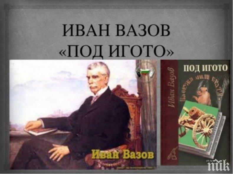 """Долу ръцете от Вазов и """"Под игото"""""""