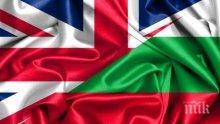 ШОК ЗА БЪЛГАРИТЕ: Плащаме 3 бона за английска виза, ако се случи Брекзит