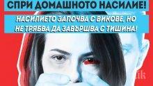 МВР с кампания срещу домашното насилие (ВИДЕО)