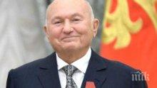 Почина бившият кмет на Москва Юрий Лужков