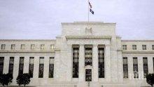 Федералният резерв на САЩ остави основната лихва без промяна