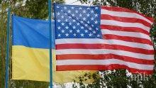 В бюджета за отбрана на САЩ са включени 300 млн. долара помощ за Украйна