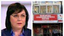 """Корнелия Нинова се окопа на """"Позитано"""" 20! Изпълнителното бюро на БСП утвърди правилата за пряк избор на лидер"""