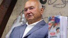Стана ясно от какво е починал бившият кмет на Москва