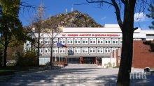 Стоматологичният факултет в Пловдив с нов декан - ето кой спечели изборите