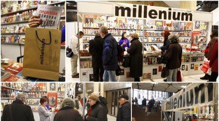 """ГОРЕЩО В ПИК TV: Книги на сензационни цени от издателство """"Милениум"""" за Коледа - вземете най-изгодните подаръци от щанд 102 на Панаира на книгата в НДК (ОБНОВЕНА)"""