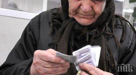 започва изплащането коледните добавки бедните пенсионерите