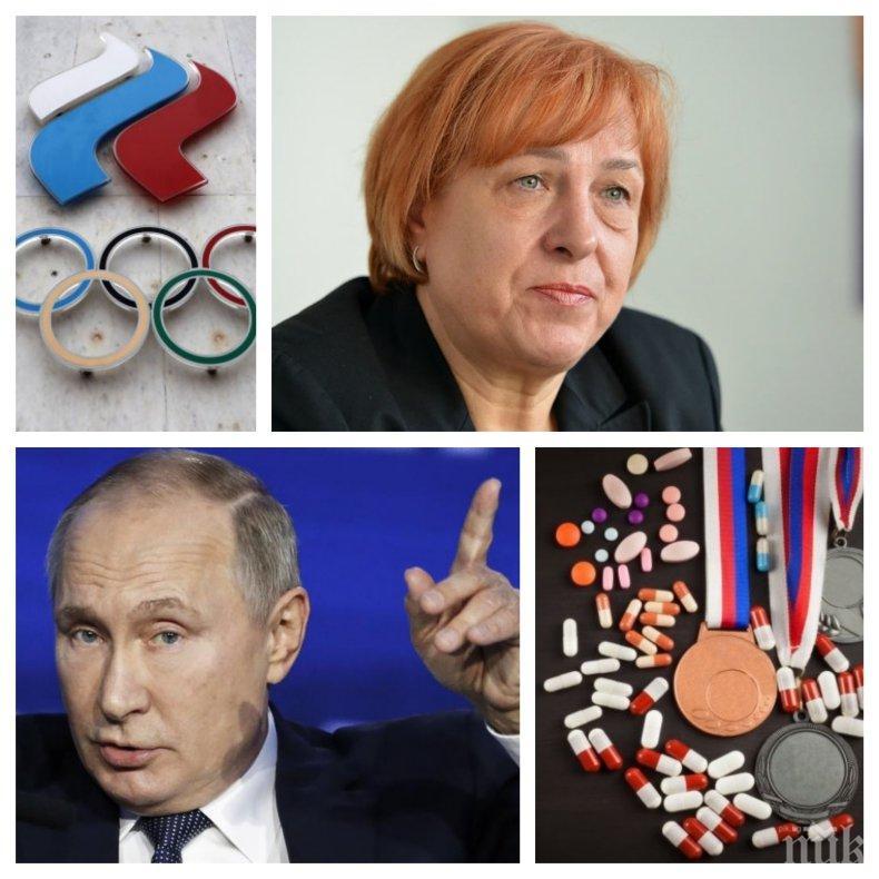 САМО В ПИК! Шефката на антидопинговия център в България д-р Виолета Заркова пред медията ни за наказанието на Русия - как тръгна скандалът с допинга и кои спортисти ще минат метър... (СНИМКА)