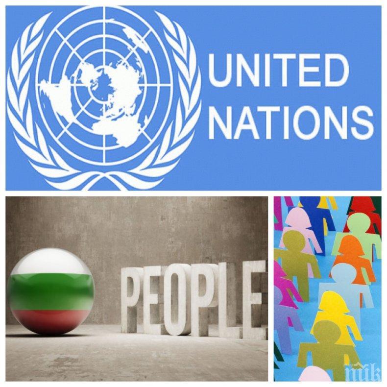 ООН оцени високо България! По ниво на човешко развитие сме пред Турция и Румъния
