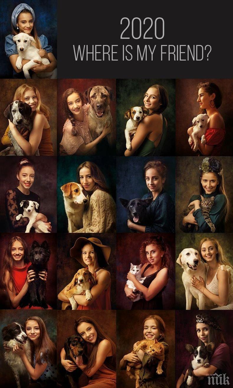 ИЗВЪНРЕДНО В ПИК TV: Fibank и Илиана Раева представят благотворителен календар - златните момичета позират в помощ на бездомни животни (СНИМКИ)