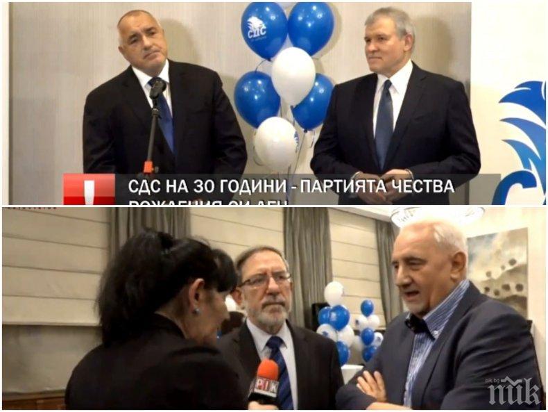 ПЪРВО В ПИК TV: Премиерът Борисов на 30-я юбилей на СДС: Мощни сме заедно срещу комунистите и псевдодемократите - да внимаваме да не допуснем пак това отлюспване, защото сега я има същата мимикрия! (ОБНОВЕНА/СНИМКИ)