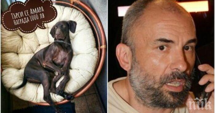 Рапърът Спенс търси кучето си, дава 1000 лева награда