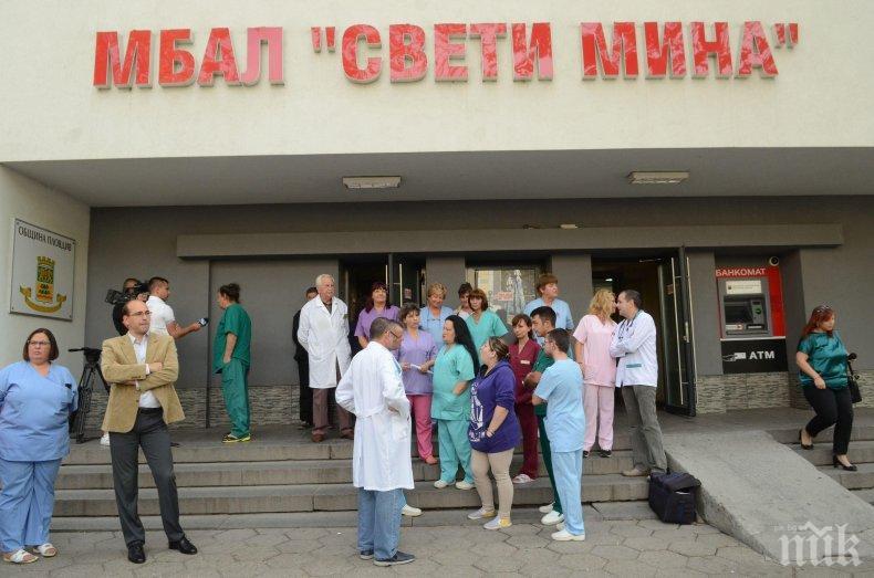 Глад за началници в общинското здравеопазване на Пловдив