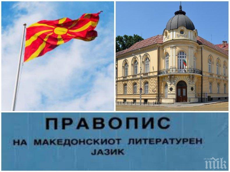 ЕКСКЛУЗИВНО В ПИК: Вижте кървавата позиция на БАН за македонския език, която смрази Скопие