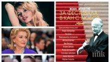 """ПИК TV: Сензационната книга """"За фестивала в Кан с любов"""" с ВИП премиера в НДК (СНИМКИ)"""