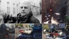 Полицията в Украйна задържа петима, заподозрени за убийството на известен журналист