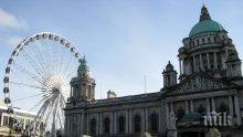 ИСТОРИЧЕСКО: За първи път в Северна Ирландия националистите изпревариха юнионистите