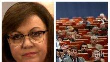 ФАЛШИФИКАЦИИТЕ ЛЪСНАХА: Само 58 от 182-ма социалисти приемат правилата за увековечаване на Корнелия Нинова начело на БСП