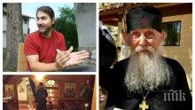 Почина и духовният баща на сина на Ламбо - отец Ефрем се споминал на рождения ден на Стефан Данаилов