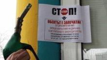 НАП запечата бензиностанция в Ботевград