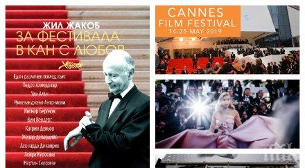 """ИЗВЪНРЕДНО В ПИК TV! Легендарният кинофестивал в Кан оживява в премиера на издателство """"Милениум"""" - гледайте НА ЖИВО!"""