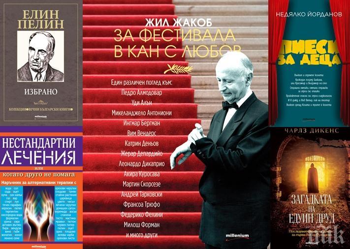 """Топ 5 на най-продаваните книги на издателство """"Милениум"""" (9-15 декември)"""