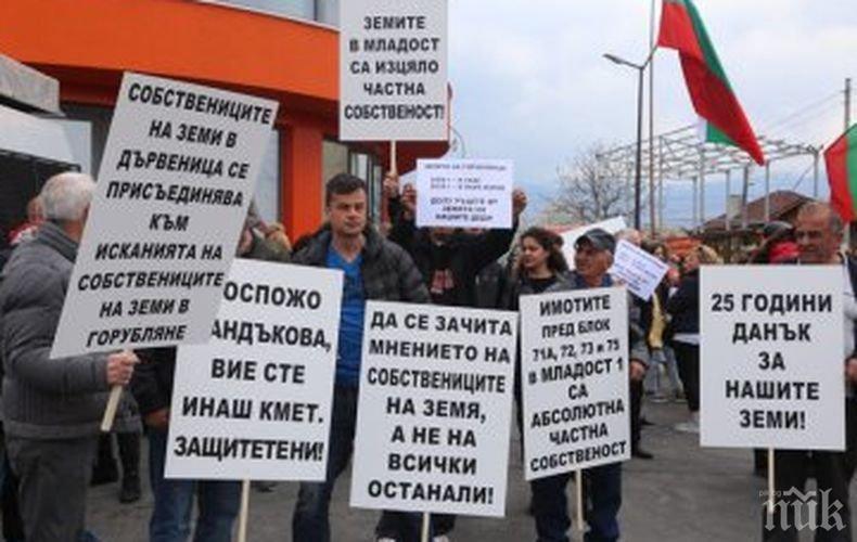Протест блокира столичен булевард днес